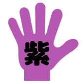 紫の作業用手袋