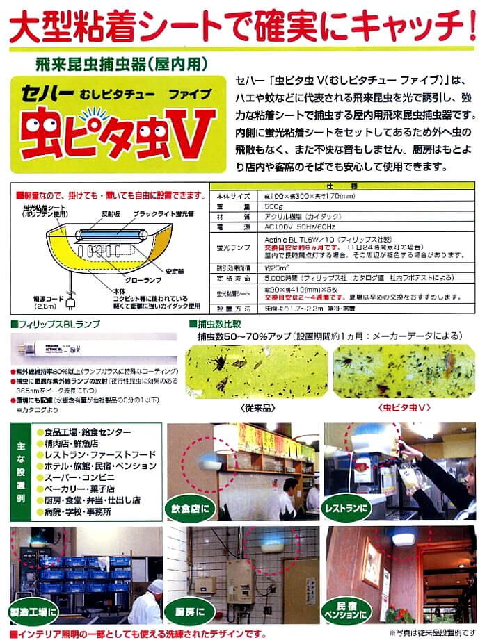 屋内用飛来昆虫捕虫器「虫ピタ虫V」は光で虫を誘引し、大型粘着シートで確実にキャッチ! 厨房はもとより店内や客席のそばでも使用できます。壁掛け・卓上OK! 本体の他、ブラックライト、グローランプ、消耗品セットなどを各種取り揃えております。