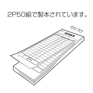 複写会計伝票 FK7001