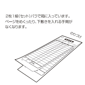 セット複写会計伝票 PN24