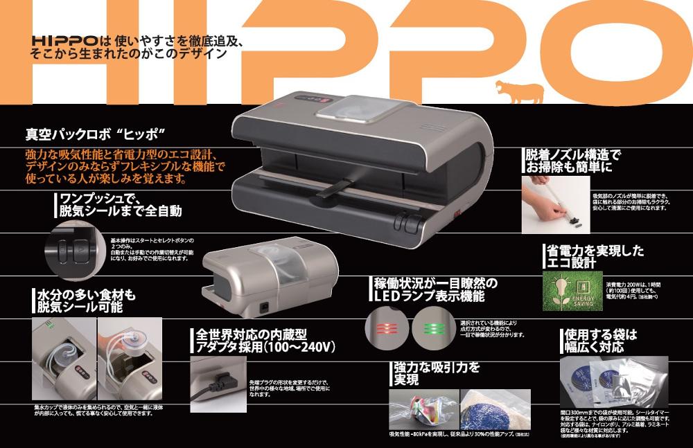 ノズル式脱気シーラー 卓上包装機 HIPPO(ヒッポ)