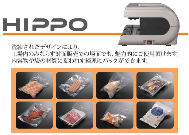 ノズル式真空パック器HIPPO(ヒッポ)は洗練されたデザインにより工場内のみならず、対面販売の場面などでも魅力的にご使用頂けます。液体の多い食品や袋の種類も気にせずきれいにパックができます。