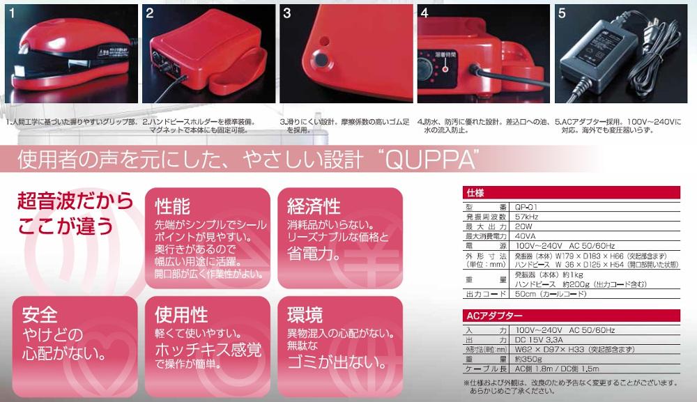 超音波ホチキス QUPPA(キュッパ) 超音波溶着器QUPPA(キュッパ) QP01 QP−01 きゅっぱ ★