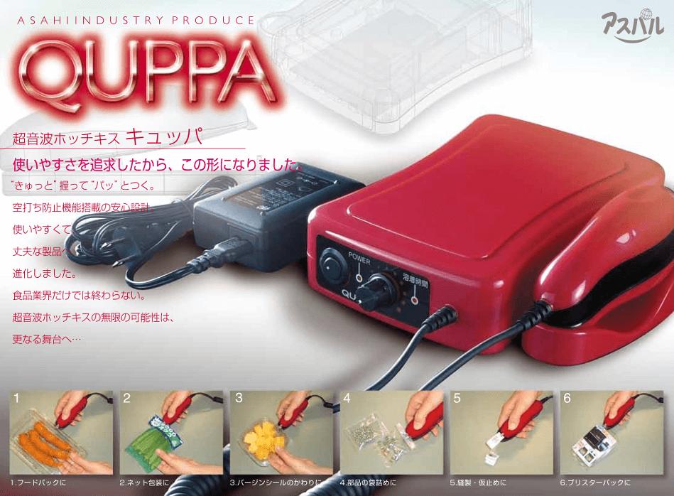 超音波ホチキスQUPPA(キュッパ) 超音波溶着器QUPPA(キュッパ) QP-01 アスパルキュッパ