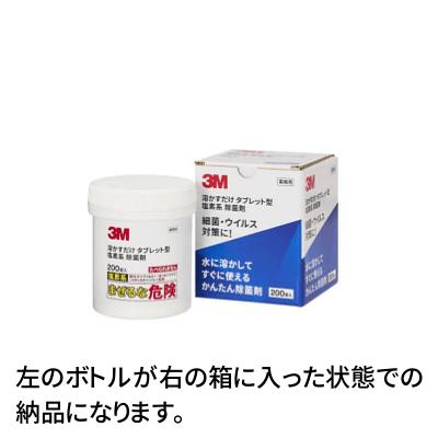 #除菌剤#除菌スプレー#タブレット除菌剤#除菌タブレット#3M#3m#3M#3m#★