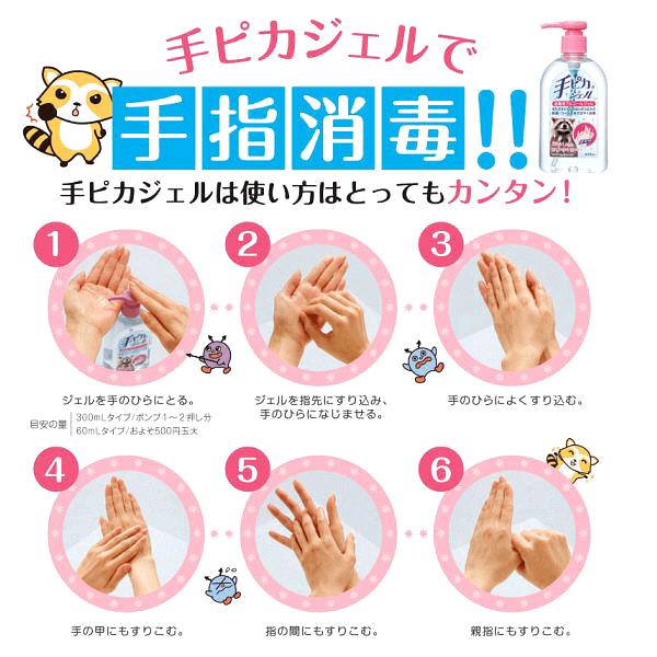 手ピカジェルで手指消毒! 手ピカジェルは使い方とっても簡単!