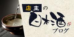 店主の日本酒ブログ