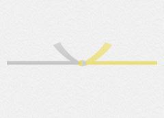 黄白結びきり