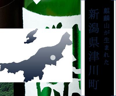 麒麟山が生まれた新潟県津川町