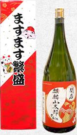 麒麟山酒造 益々繁盛