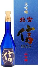 北雪酒造 YK35信
