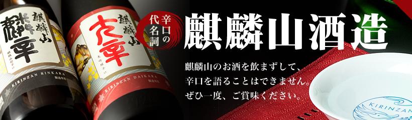 辛口の代名詞 麒麟山酒造 麒麟山のお酒を飲まずして、辛口を語ることはできません。ぜひ一度、ご賞味ください。