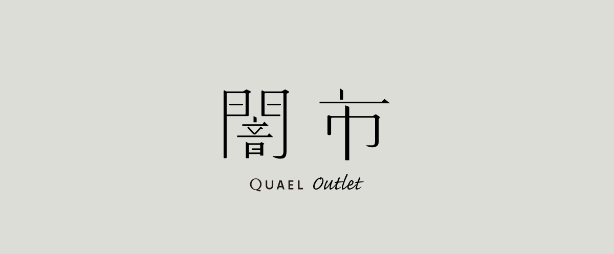 闇市 | QUAEL アウトレット