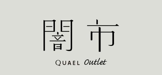 QUAEL 闇市(アウトレット)