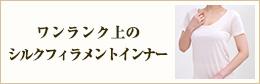 ワンランク上の日本製シルクインナー