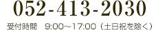 052-413-2030