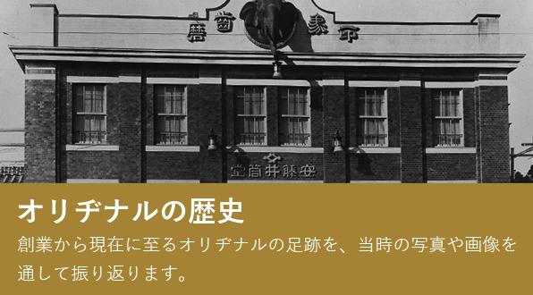 オリヂナルの歴史