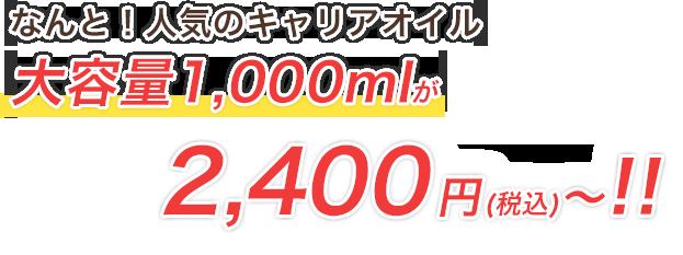 なんと!人気のキャリアオイル大容量1,000mlが2,400円(税抜)〜!!