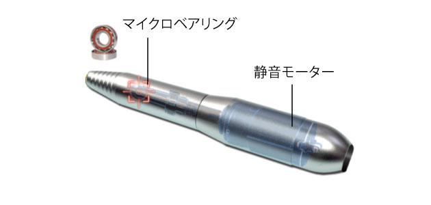 マイクロベアリング・静音モーター