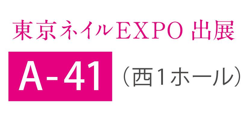 東京ネイルEXPO