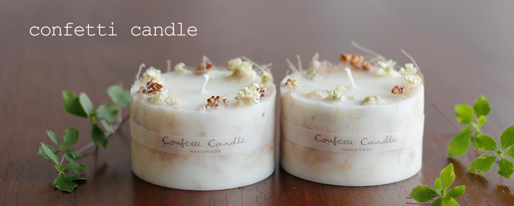confetti candle キャンドル