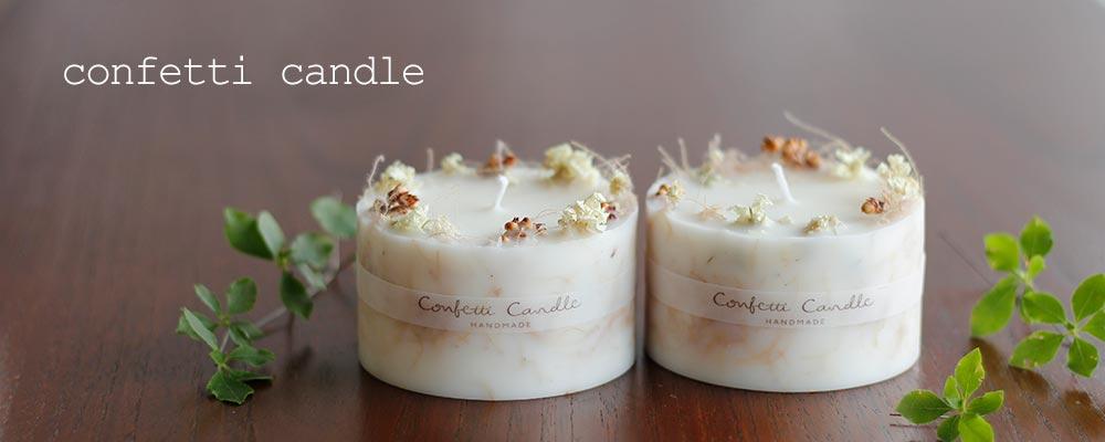 confetti candleのキャンドル