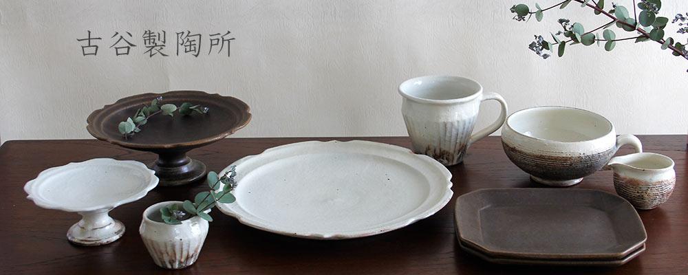古谷製陶所 / 古谷浩一