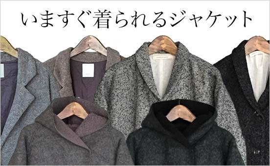 いますぐ着られるジャケット特集