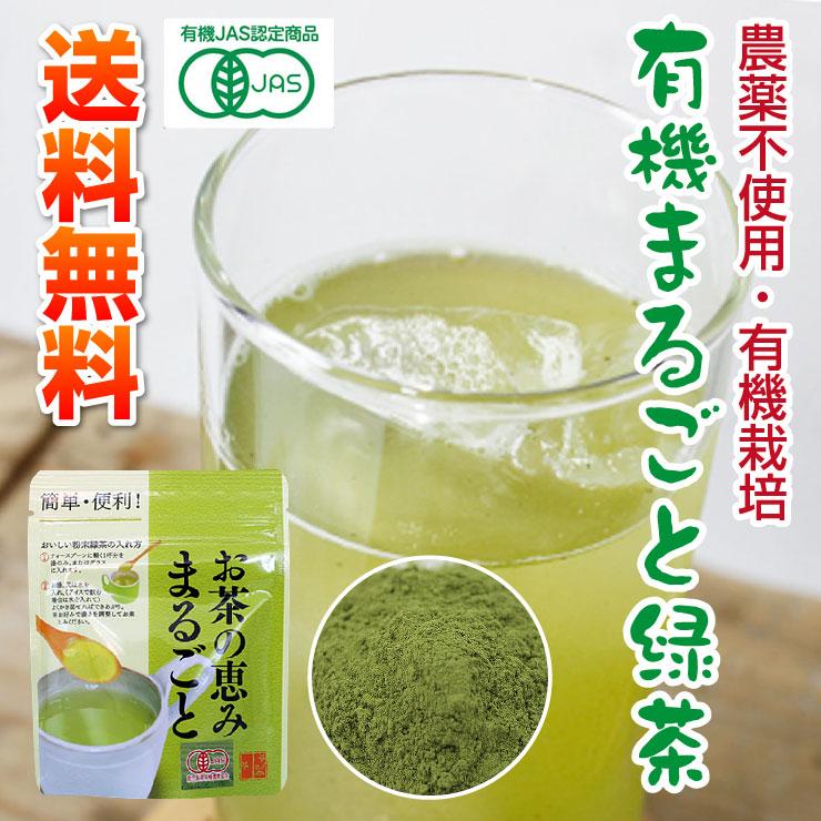 """""""有機まるごと緑茶"""""""