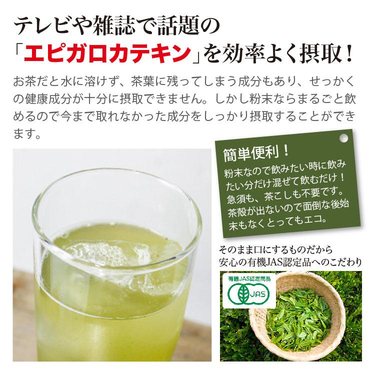 有機まるごと緑茶