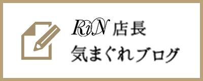 RiN店長 気まぐれブログ