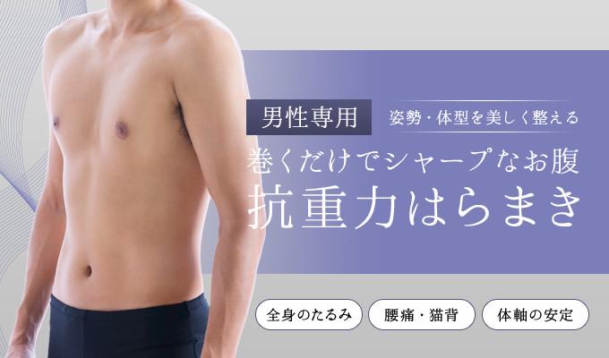 姿勢・体型を美しく整え、巻くだけでシャープなお腹。抗重力はらまき(男性専用)