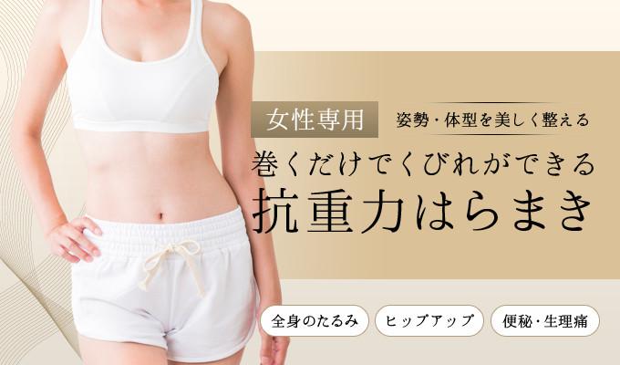 姿勢・体型を美しく整え、巻くだけでくびれができる抗重力はらまき(女性専用)
