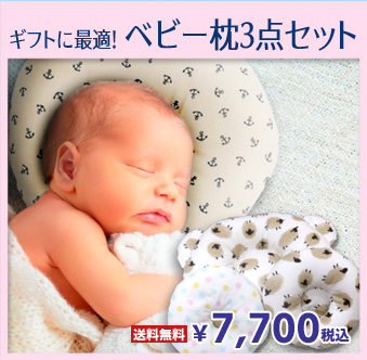 ベビー枕 赤ちゃんまくら