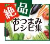 おつまみレシピ集