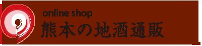 熊本の地酒通販