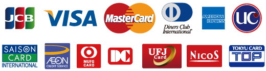 お取り扱い可能なクレジットカード