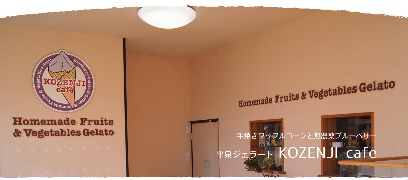 KOZENJI cafe image3