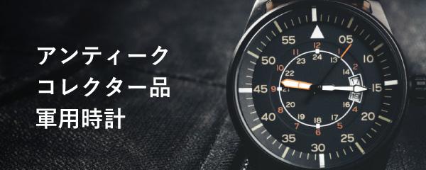 アンティークコレクター品軍用時計