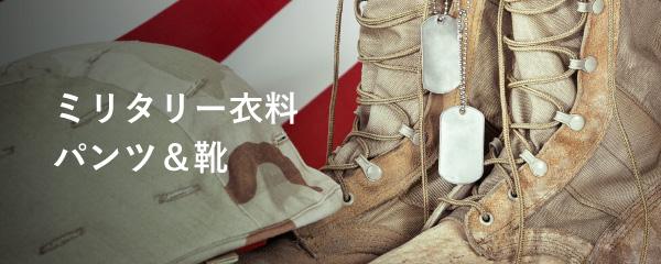 ミリタリー衣料パンツ&靴