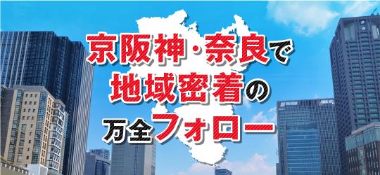 京阪神・奈良で地域密着の万全フォロー