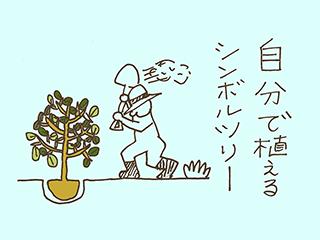 自分で植えるシンボルツリー