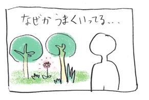 植物の育て方画像