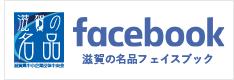 滋賀の名品フェイスブック