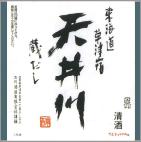 宗花/天井川