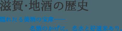 滋賀・地酒の歴史