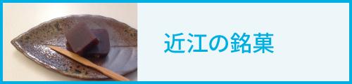 近江の銘菓