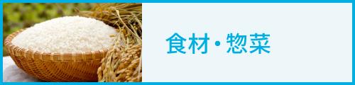 食材・惣菜