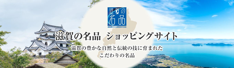 滋賀の名品 ショッピングサイト