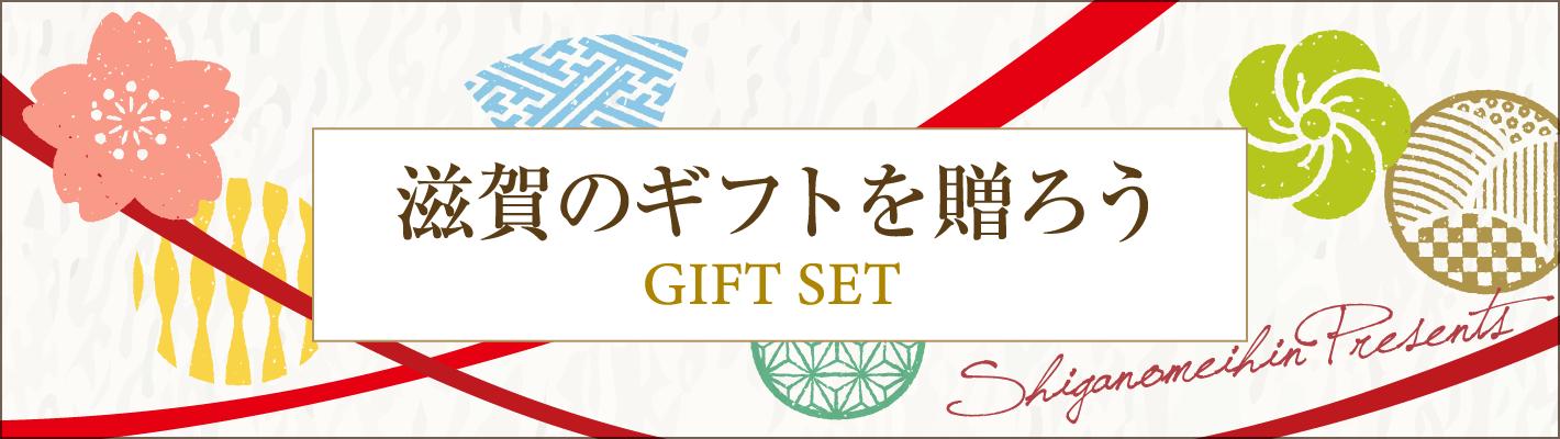ギフト・贈り物商品